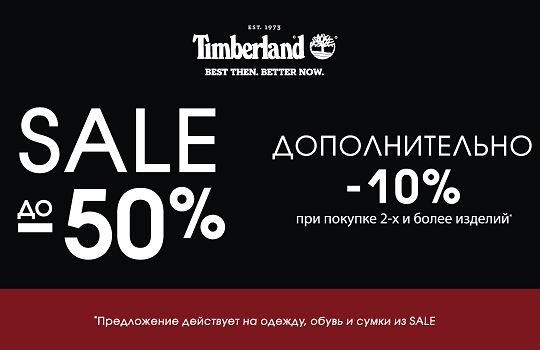TIMBERLAND - Скидка до - 50% уже в магазине!