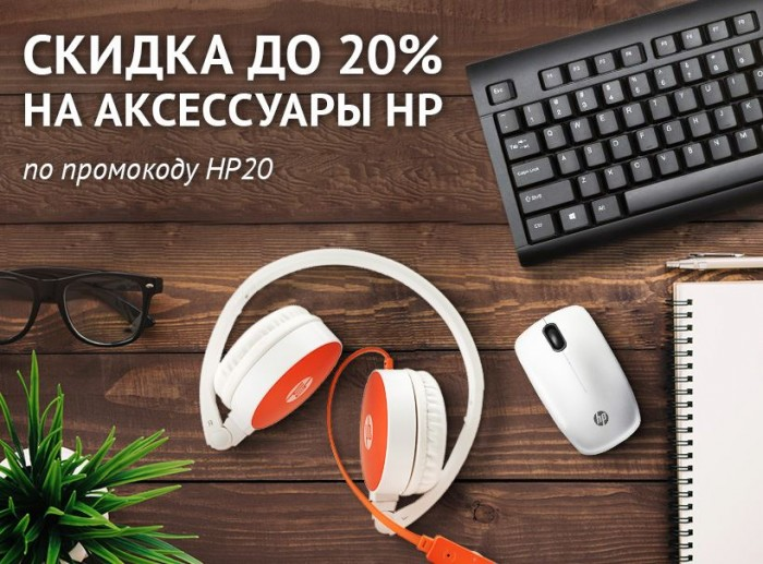 Ситилинк - Скидка до 20% на аксессуары HP