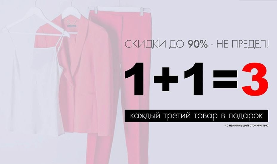"Акции Итал Базар. Скидки до 90% и ""1+1=3"""