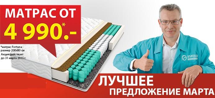 Купить матрас  по суперцене в АСКОНЕ