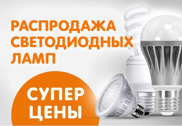 ДНС - Распродажа светодиодных ламп