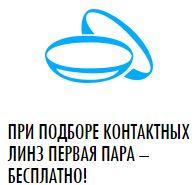 Очкарик - При подборе контактных линз первая пара Бесплатно!