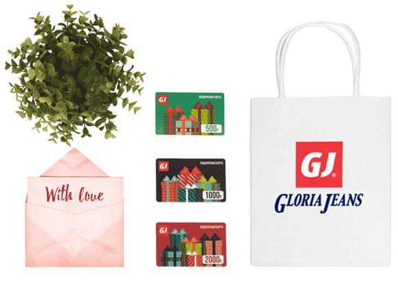 GLORIA JEANS - Подарочные карты