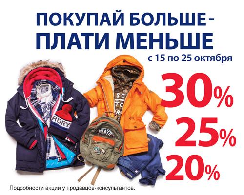 Покупайте больше — платите меньше в Pepe Jeans