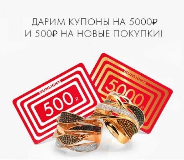Акции Sunlight август-сентябрь 2018. Дарим до 5000 рублей