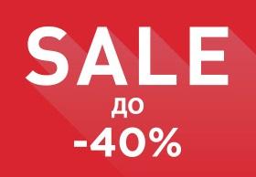 Le Coq Sportif - Скидки до 40%.