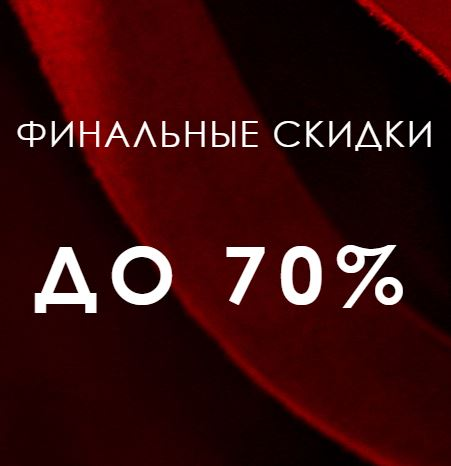 Распродажа в ЭККО. До 70% на коллекции Весна-Лето 2020