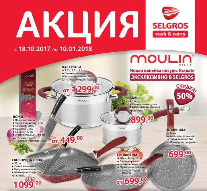 Акция в Зельгрос. Посуда Moulin villa со скидкой 50% октябрь-январь 2018