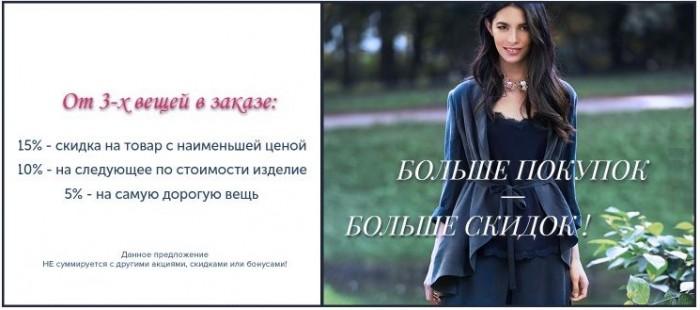 Акции Анна Верди. 15% от 3-х вещей в заказе на коллекции 2018