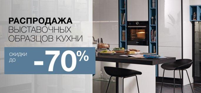 Акции Лазурит. Распродажа выставочных образцов кухонь