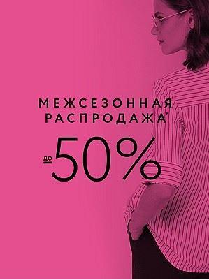 Распродажа в SELA. До 50% на коллекции Осень 2018