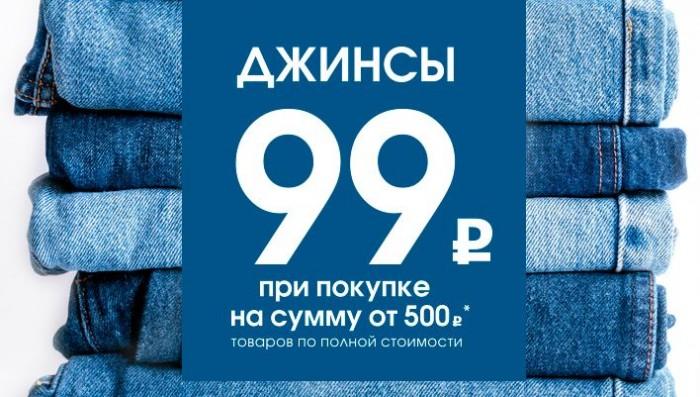 Акции MODIS октябрь 2019. Джинсы за 99 рублей
