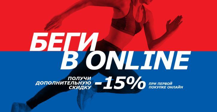 Акции  Спортмастер 2019. Промокод на скидку 15% онлайн