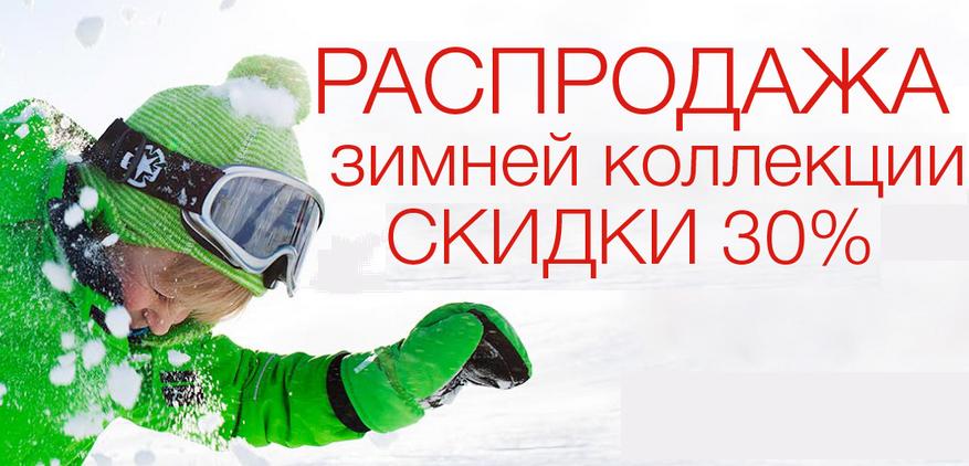 РЕЙМА интернет- магазин , распродажа