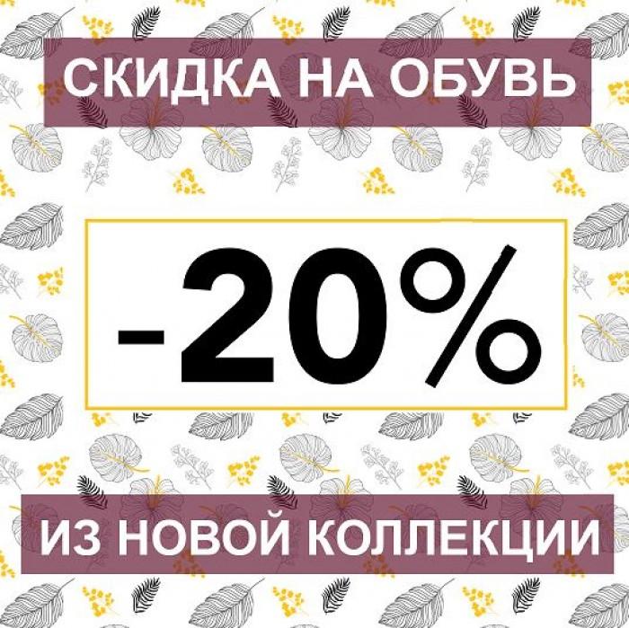 Акции магазина Обувь.com. Новая коллекция обуви со скидкой 20%