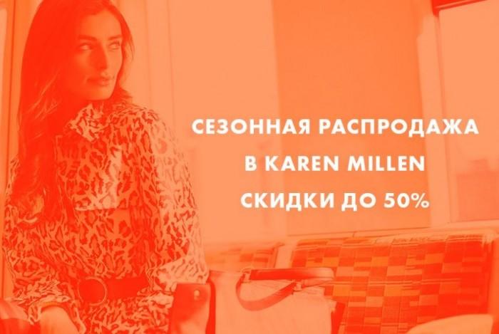 Акции Karen Millen. До 50% на коллекции Весна-Лето 2018