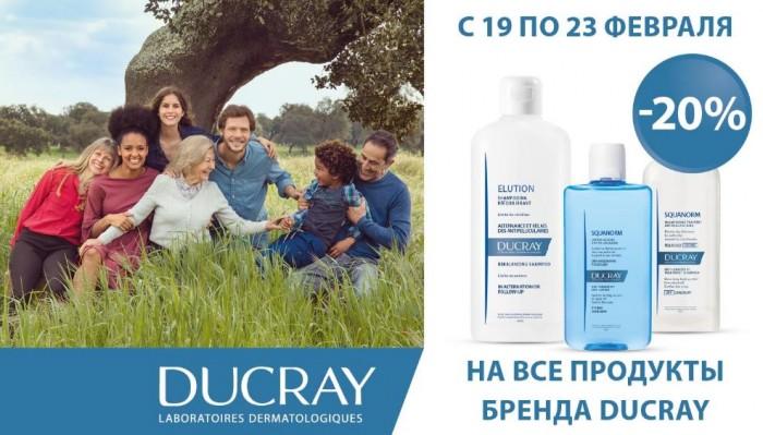 Акции Столички февраль 2019. 20% на продукцию DUCRAY