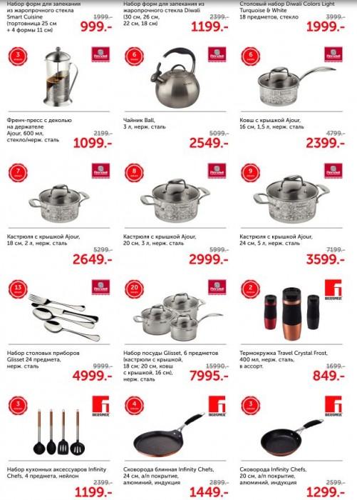 Акции Домовой. 50% за фишки на посуду, бытовую технику и текстиль
