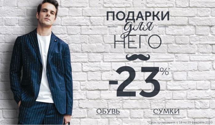 Акции Mascotte. 23% на обувь и сумки для мужчин