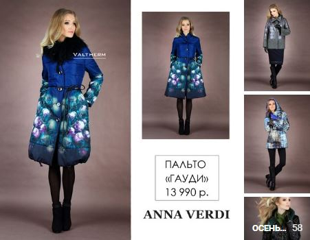 Яркая осень с ANNA VERDI