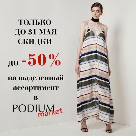 PODIUM market - Скидки до 50%