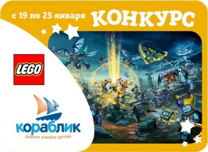 Выиграй сертификат на 3000 рублей на покупки LEGO в Кораблике