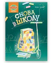 Globus - Каталог «Снова в школу»