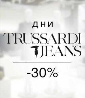 Акции lady & gentleman CITY. Дни Trussardi Jeans со скидкой 30%