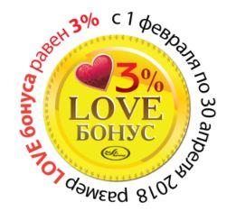 Акции Мир Увлечений март-апрель 2018. LOVE бонус 3%