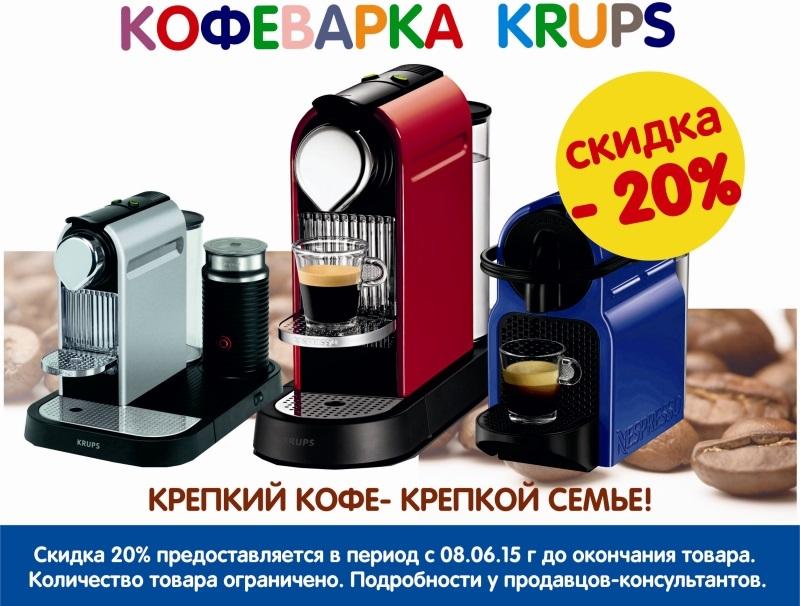 Техника с Уценкой - Скидка 20% на Кофеварку!