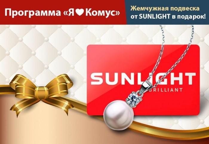 КОМУС - Жемчужная подвеска от SUNLIGHT в подарок!