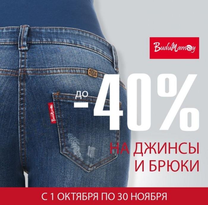 """Акция в магазинах Буду Мамой """"Брюки и джинсы с выгодой до 40%"""""""