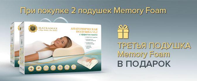 Matramax - Третья подушка в подарок