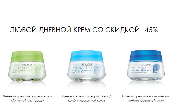 Каталог ОРИФЛЕЙМ,  скидка 45% на дневные кремы для лица