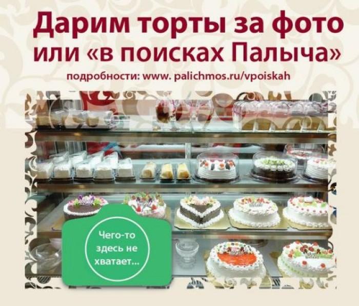 У Палыча - Дарим торты за фото