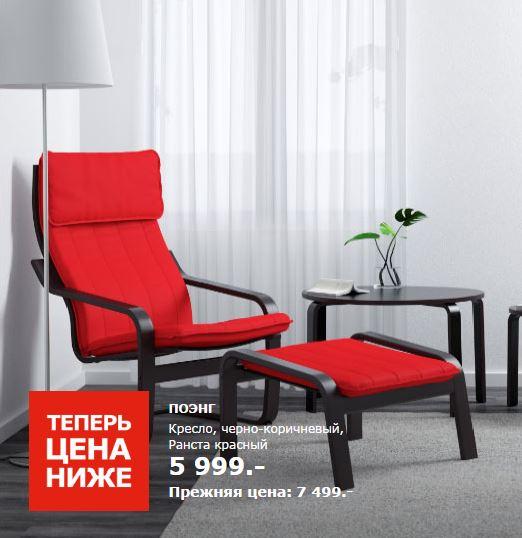 ИКЕА - Кресло серии Поэнг по сниженной цене
