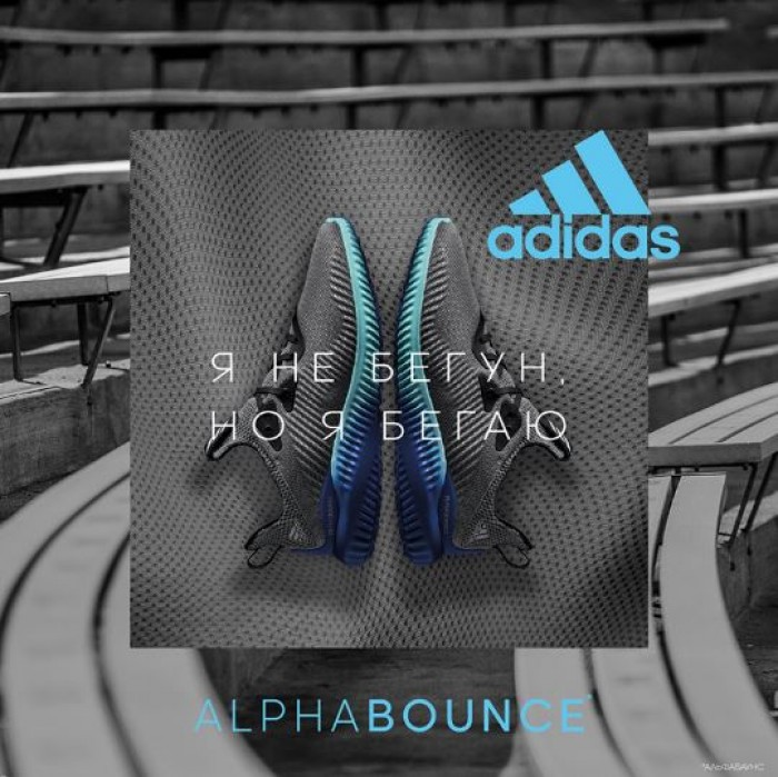 ADIDAS - AlphaBOUNCE  бесшовные кроссовки для бега