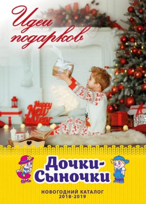 Новогодний каталог Дочки Сыночки 2018/2019. Идеи подарков
