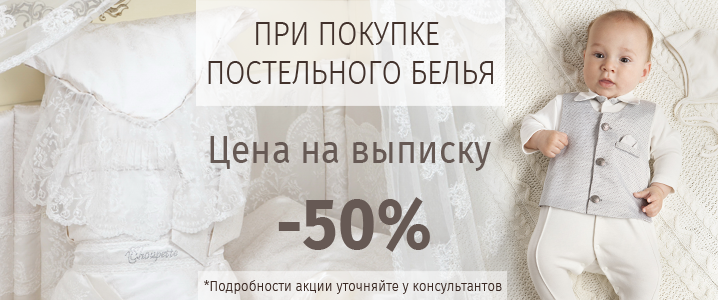 Choupette - Цена на выписные комплекты - 50%.