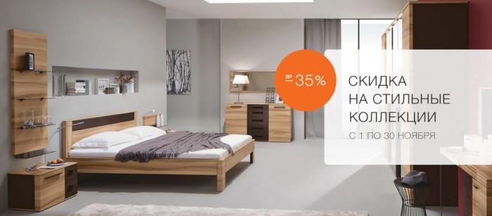 Акции Дятьково. Стильные коллекции мебели со скидками до 35%