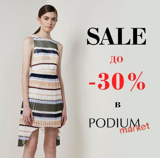 PODIUM market - Летняя распродажа со скидками до 30%