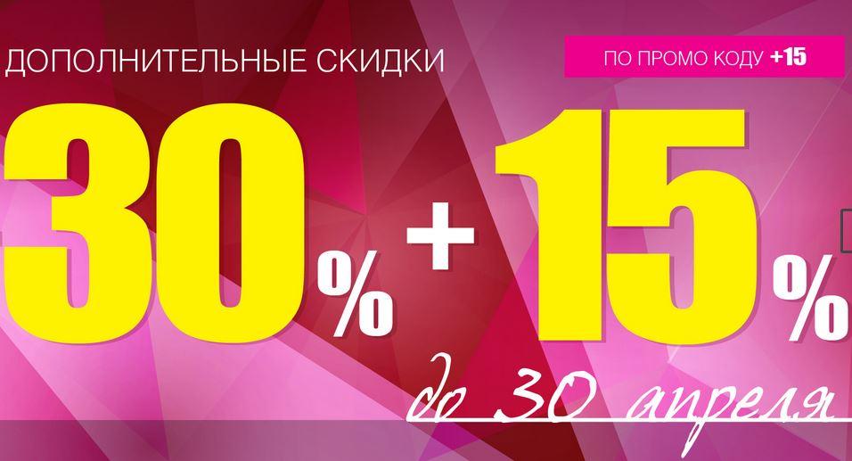 Дополнительные скидки 30% по промокоду 15%