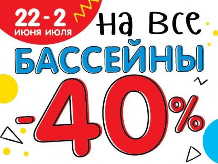 Магазин Бегемот - Скидки на бассейны 40%