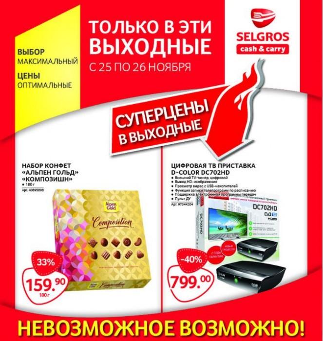 """Акции Зельгрос """"Горячие выходные"""" с 25 по 26 ноября 2017"""