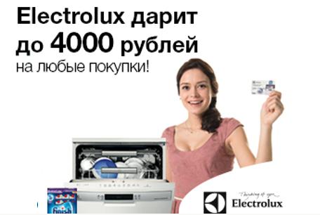Электролюкс , подарок  покупателям