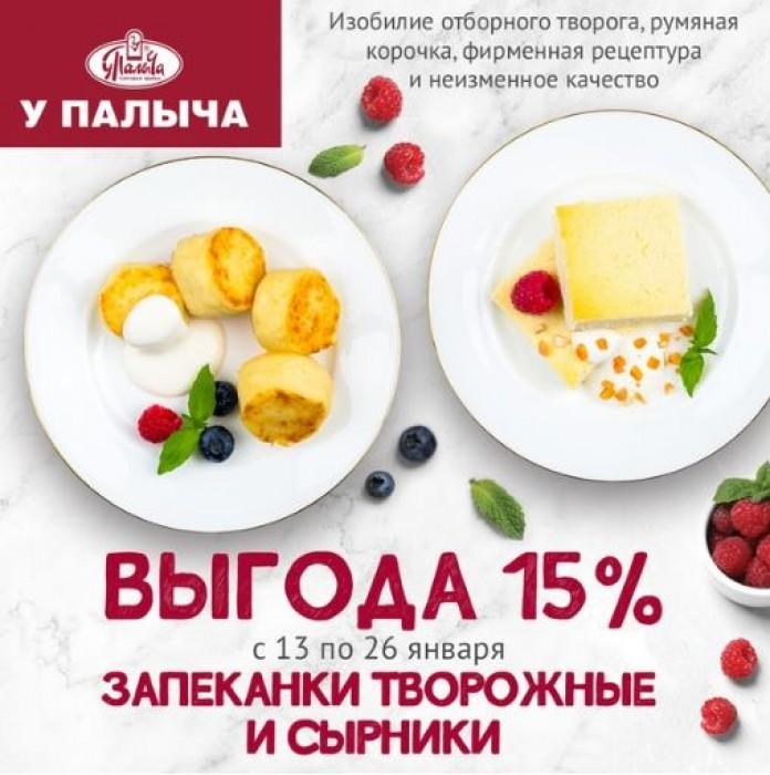 Акции От Палыча 2020. 15% на творожные запеканки и сырники