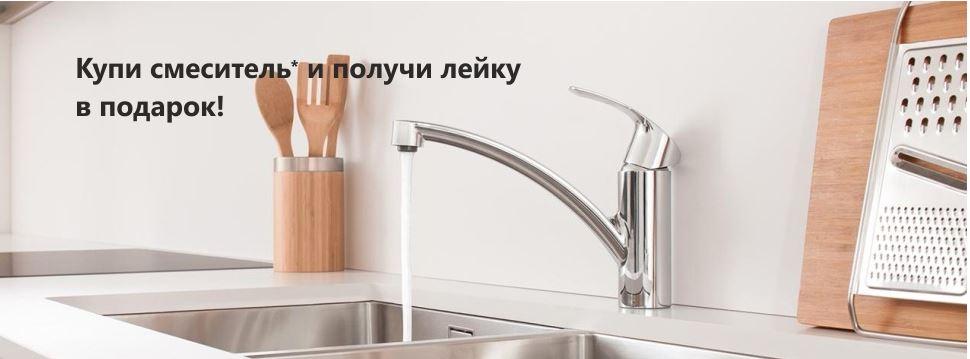 БАУЦЕНТР – Акция на покупку смесителей ESKO