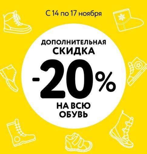Акции Детский Мир 14-17 ноября 2019. 20% на ВСЮ обувь