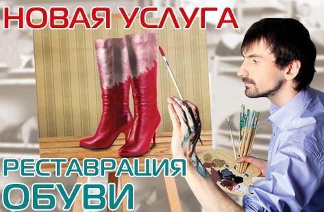 Диана - Новая услуга: реставрация обуви