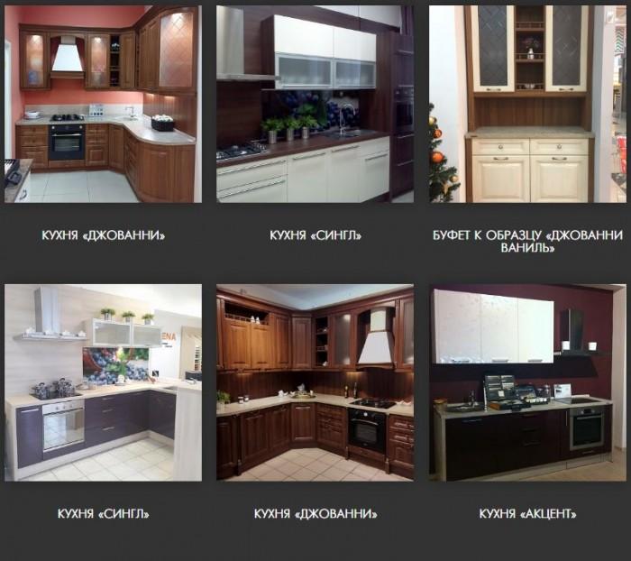 Распродажа выставочных образцов кухонь LORENA